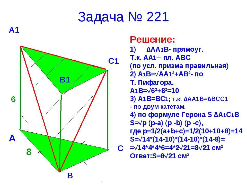 Задача № 221 Решение: ∆АА1В- прямоуг. Т.к. АА1┴ пл. АВС (по усл. призма прави...