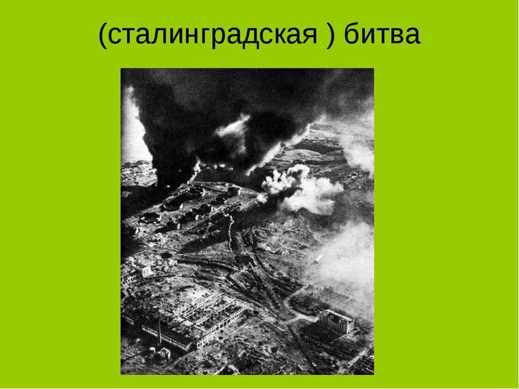 (сталинградская ) битва
