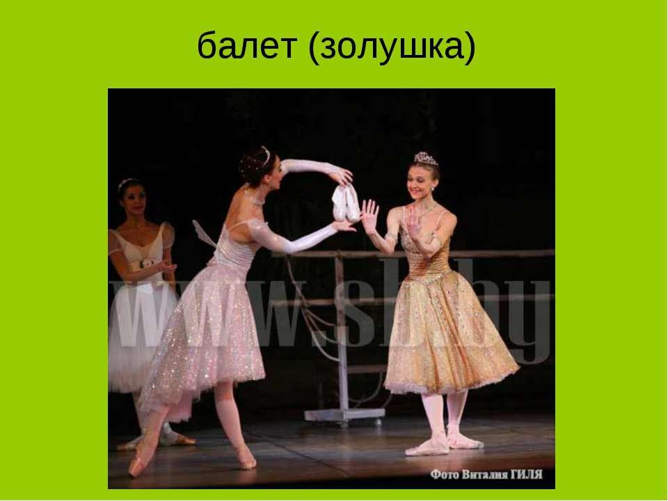 балет (золушка)