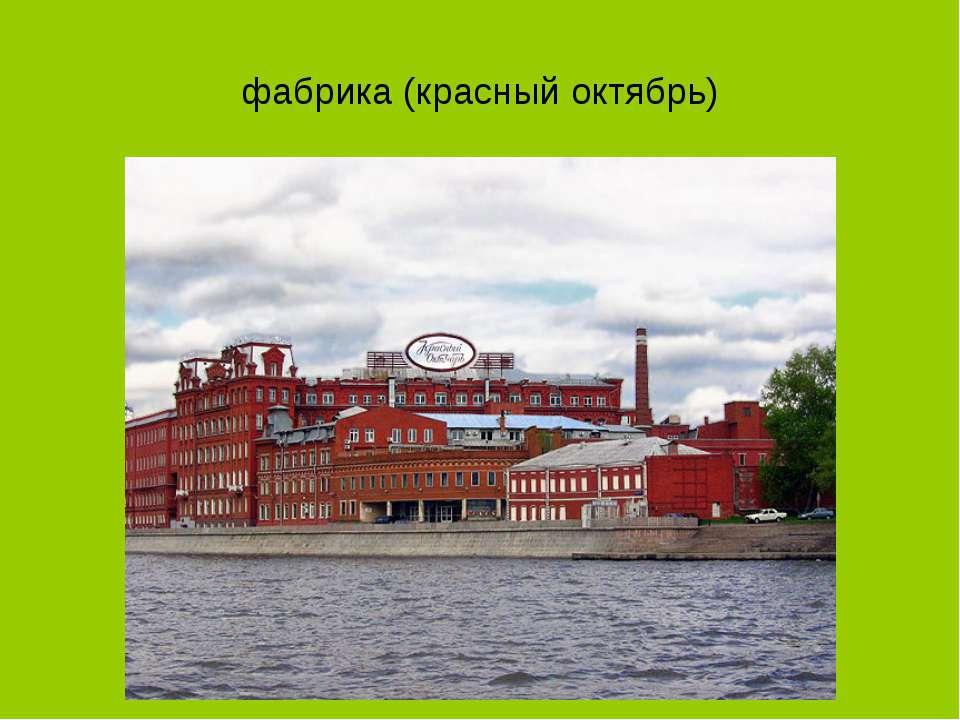 фабрика (красный октябрь)