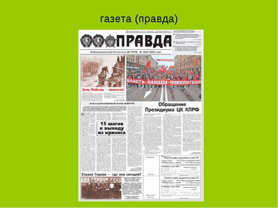 газета (правда)