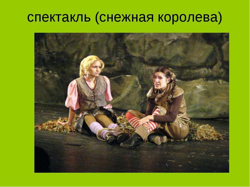 спектакль (снежная королева)