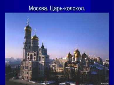 Москва. Царь-колокол.