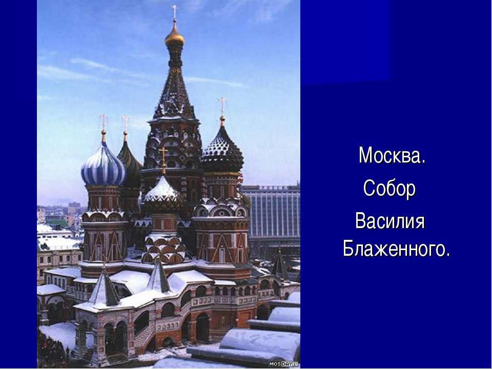 Москва. Собор Василия Блаженного.