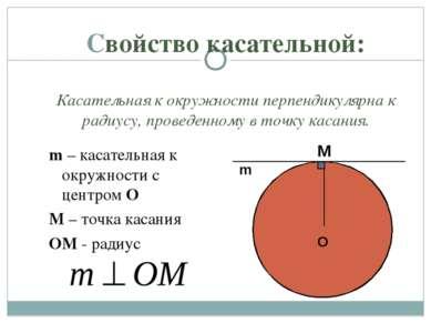 Свойство касательной: Касательная к окружности перпендикулярна к радиусу, про...
