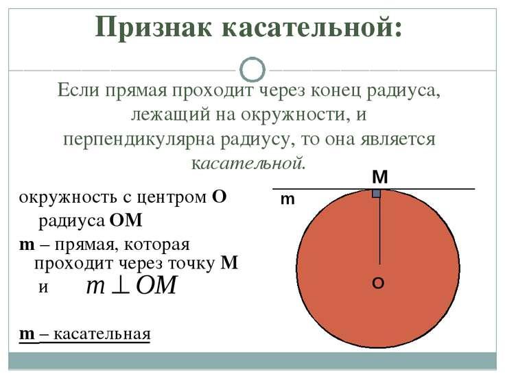 Признак касательной: Если прямая проходит через конец радиуса, лежащий на окр...