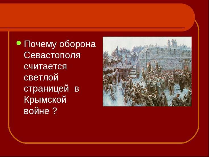 Почему оборона Севастополя считается светлой страницей в Крымской войне ?