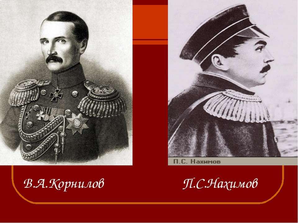 В.А.Корнилов П.С.Нахимов