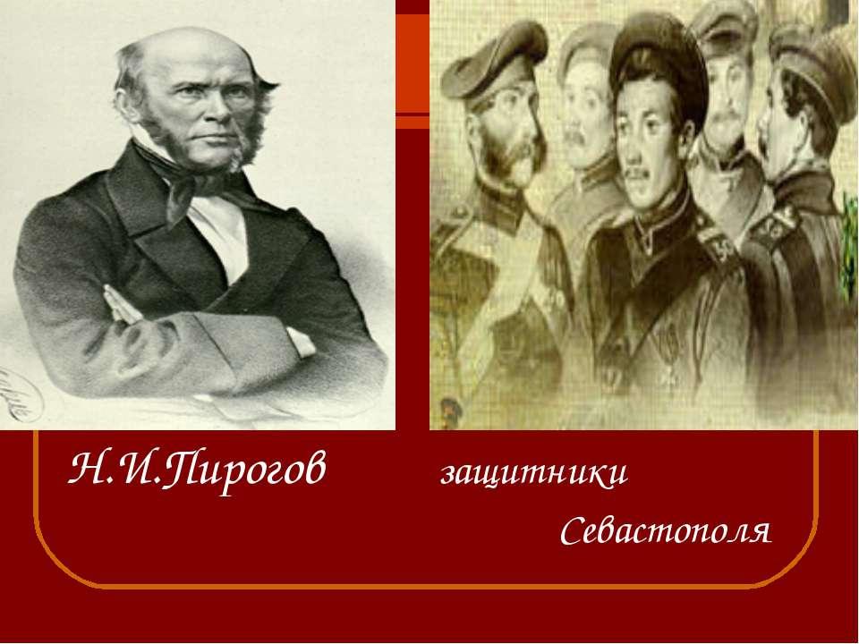 Н.И.Пирогов защитники Севастополя