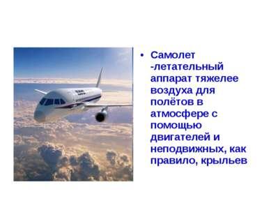 Самолет -летательный аппарат тяжелее воздуха для полётов в атмосфере с помощь...