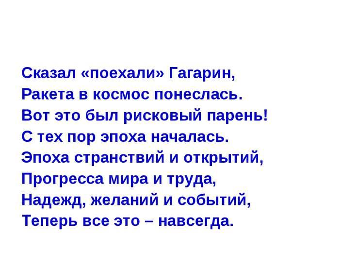 Сказал «поехали» Гагарин, Ракета в космос понеслась. Вот это был рисковый пар...