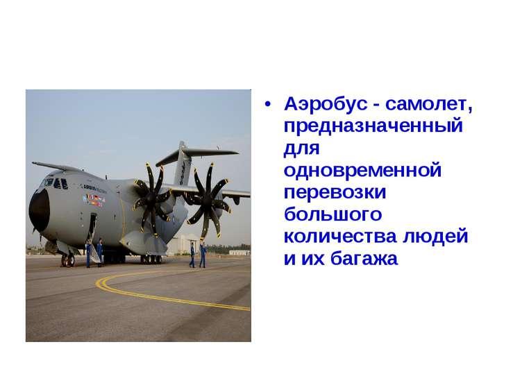 Аэробус - самолет, предназначенный для одновременной перевозки большого колич...