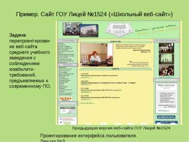 Пример. Сайт ГОУ Лицей №1524 («Школьный веб-сайт»)