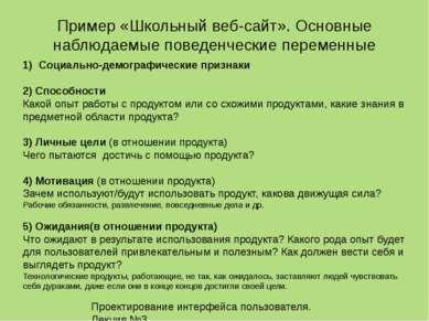 Пример «Школьный веб-сайт». Основные наблюдаемые поведенческие переменные
