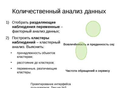 Количественный анализ данных Отобрать разделяющие наблюдения переменные – фак...