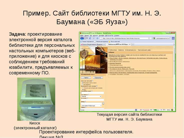 Пример. Сайт библиотеки МГТУ им. Н. Э. Баумана («ЭБ Яуза»)