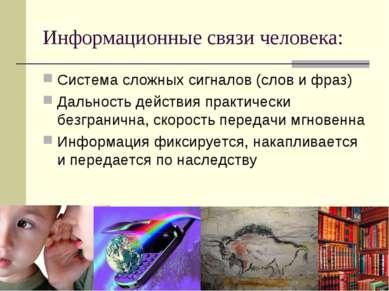 Информационные связи человека: Система сложных сигналов (слов и фраз) Дальнос...