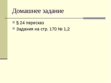 Домашнее задание § 24 пересказ Задания на стр. 170 № 1,2