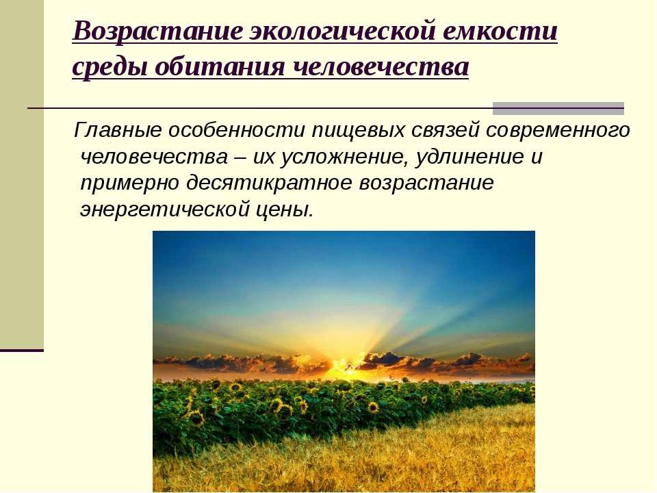 Возрастание экологической емкости среды обитания человечества Главные особенн...