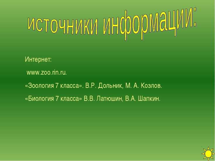 Интернет: www.zoo.rin.ru. «Зоология 7 класса». В.Р. Дольник, М. А. Козлов. «Б...