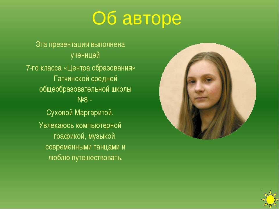 Об авторе Эта презентация выполнена ученицей 7-го класса «Центра образования»...