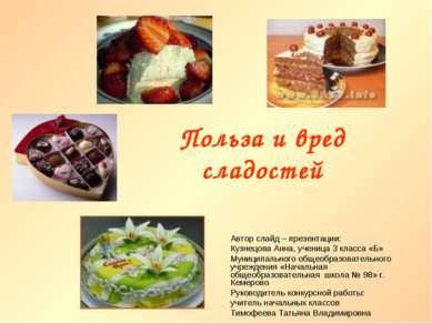 Польза и вред сладостей Автор слайд – презентации: Кузнецова Анна, ученица 3 ...