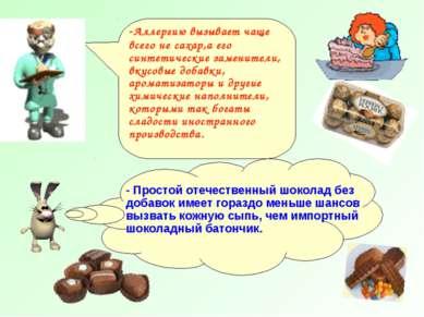 -Аллергию вызывает чаще всего не сахар,а его синтетические заменители, вкусов...