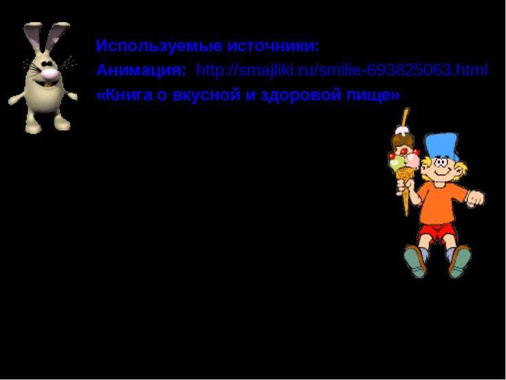 Используемые источники: Анимация: http://smajliki.ru/smilie-693825063.html «К...