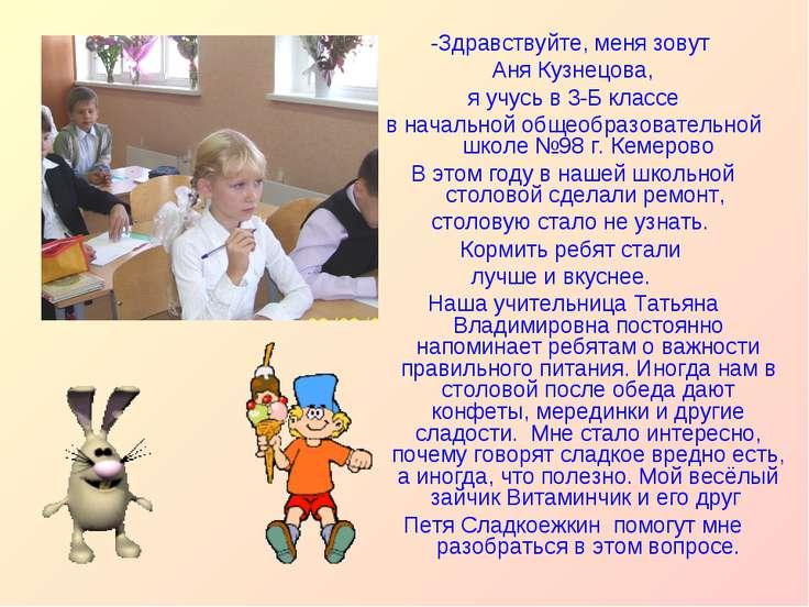 -Здравствуйте, меня зовут Аня Кузнецова, я учусь в 3-Б классе в начальной общ...