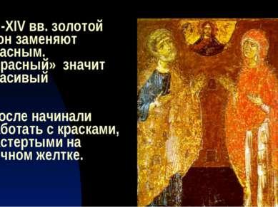XII-XIV вв. золотой фон заменяют красным. «Красный» значит красивый После нач...