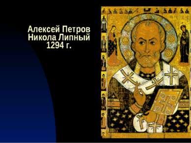 Алексей Петров Никола Липный 1294 г.