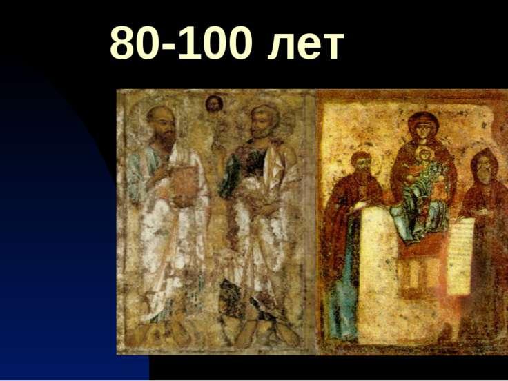 80-100 лет