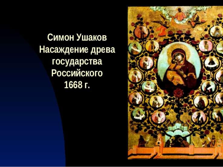 Симон Ушаков Насаждение древа государства Российского 1668 г.