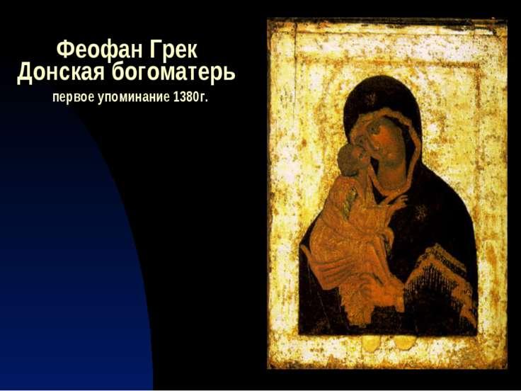 Феофан Грек Донская богоматерь первое упоминание 1380г.