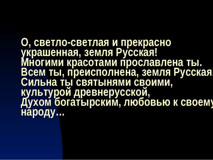 О, светло-светлая и прекрасно украшенная, земля Русская! Многими красотами пр...