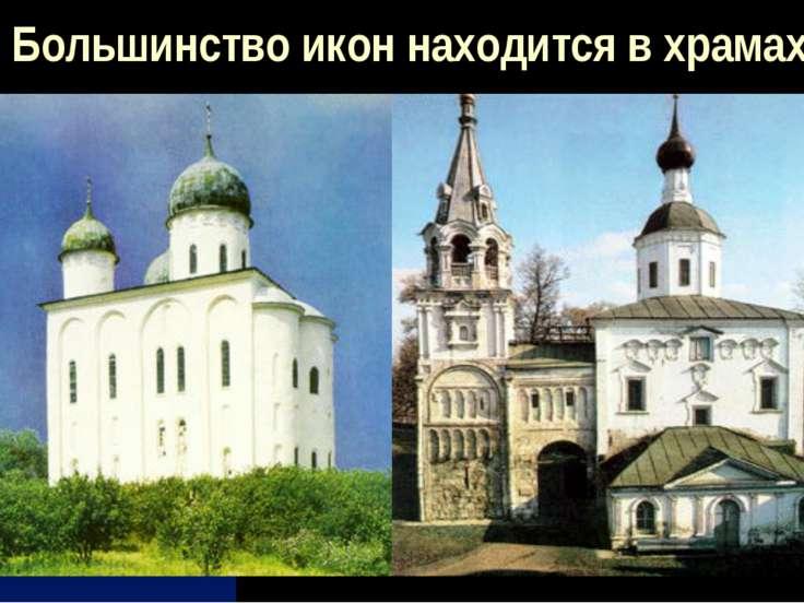 Большинство икон находится в храмах