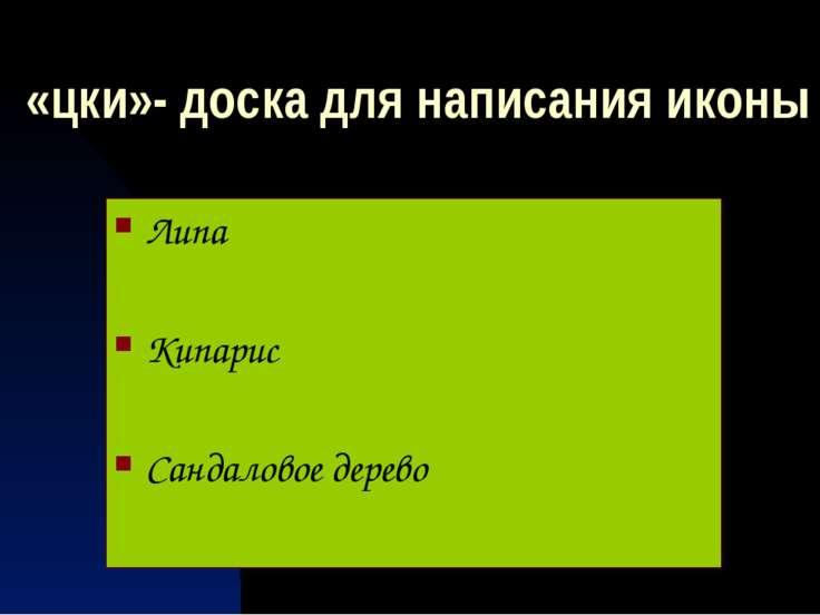 «цки»- доска для написания иконы Липа Кипарис Сандаловое дерево