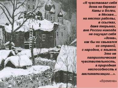 «Я чувствовал себя дома на берегах Камы и Волги, в Москве… на местах работы, ...