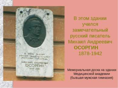 В этом здании учился замечательный русский писатель Михаил Андреевич ОСОРГИН ...