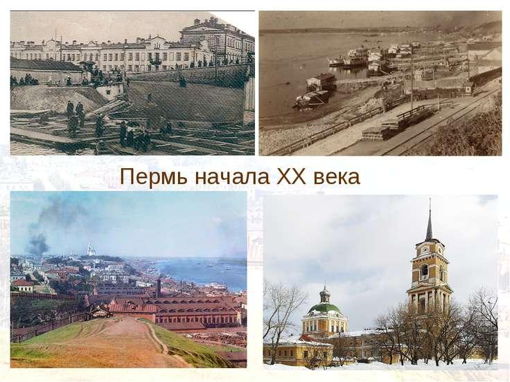 Пермь начала XX века