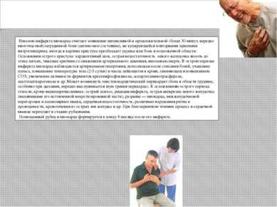 Симптомы и лечение инфаркта миокарда Началом инфаркта миокарда считают появле...