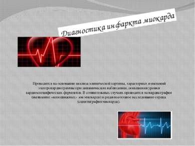 Диагностика инфаркта миокарда Проводится на основании анализа клинической кар...