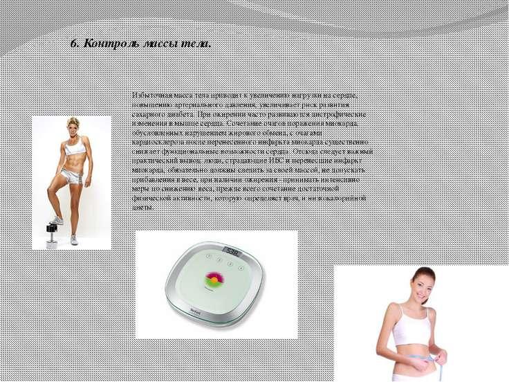 6. Контроль массы тела. Избыточная масса тела приводит к увеличению нагрузки ...