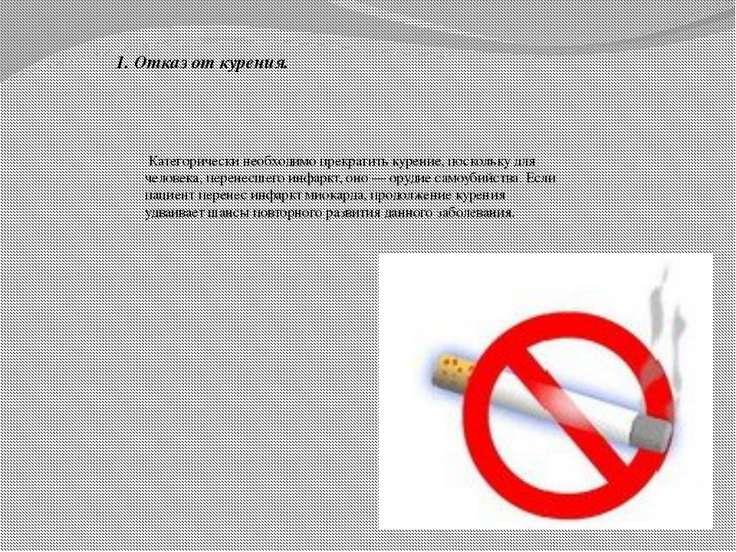 1. Отказ от курения. Категорически необходимо прекратить курение, поскольку д...