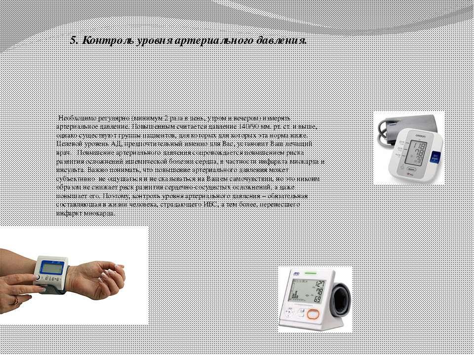 5. Контроль уровня артериального давления. Необходимо регулярно (минимум 2 ра...