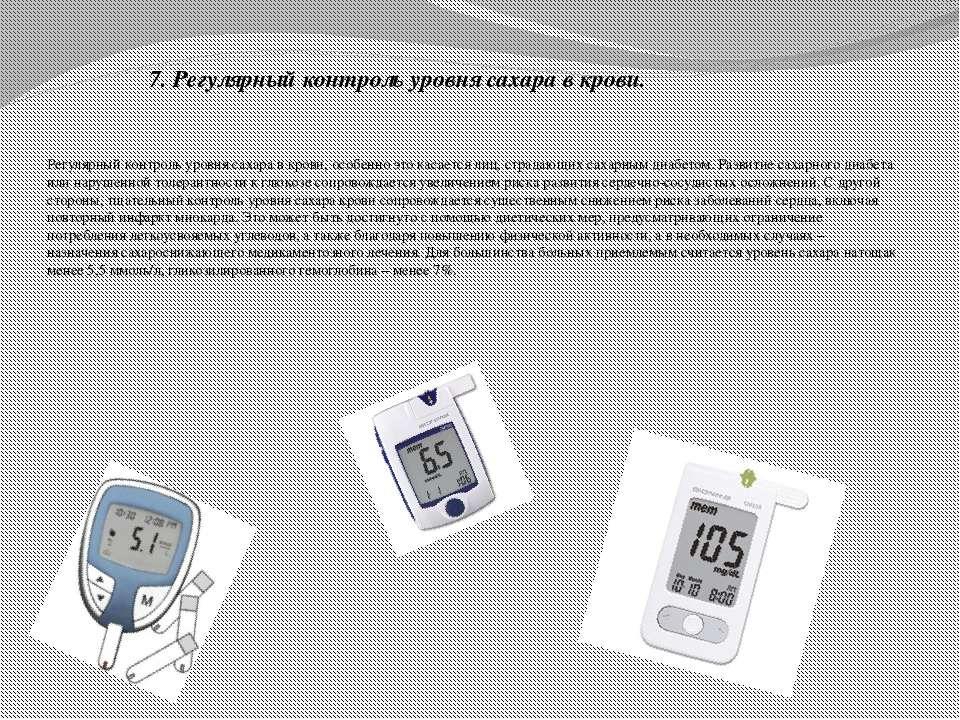 7. Регулярный контроль уровня сахара в крови. Регулярный контроль уровня саха...