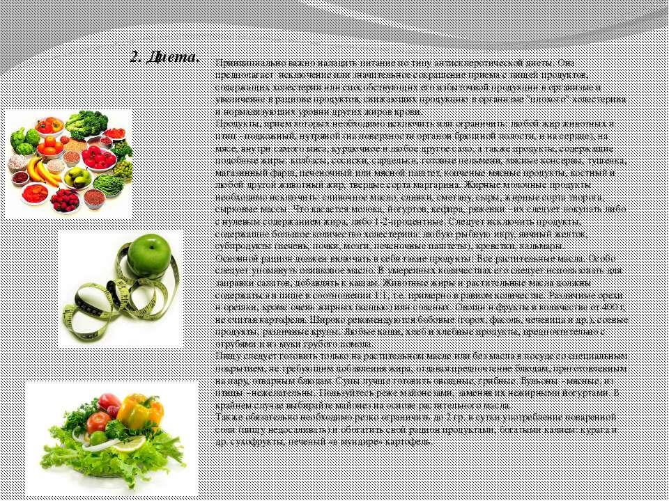 2. Диета. Принципиально важно наладить питание по типу антисклеротической дие...