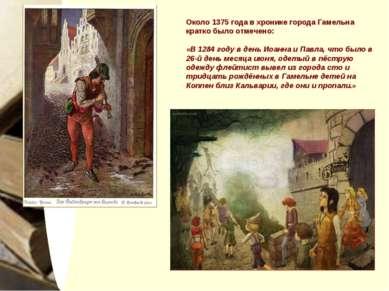 Около 1375 года в хронике города Гамельна кратко было отмечено: «В 1284 году ...