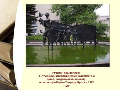 «Фонтан Крысолова» с чугунными изображениями флейтиста и детей, созданный по ...