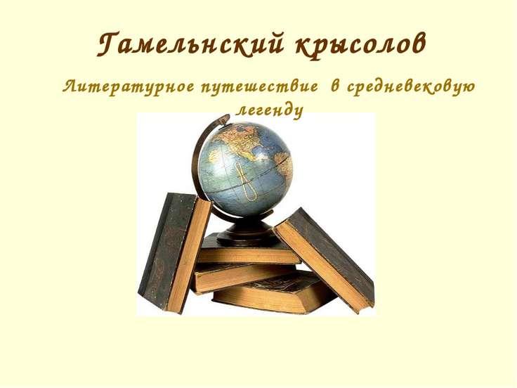 Гамельнский крысолов Литературное путешествие в средневековую легенду